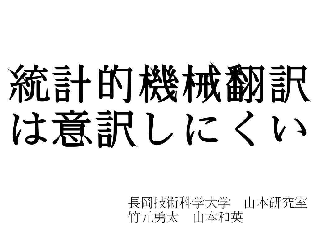 統計的機械翻訳 は意訳しにくい 長岡技術科学大学 山本研究室 竹元勇太 山本和英