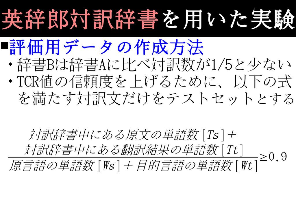 英辞郎対訳辞書を用いた実験 ■評価用データの作成方法  辞書Bは辞書Aに比べ対訳数が1/5と...