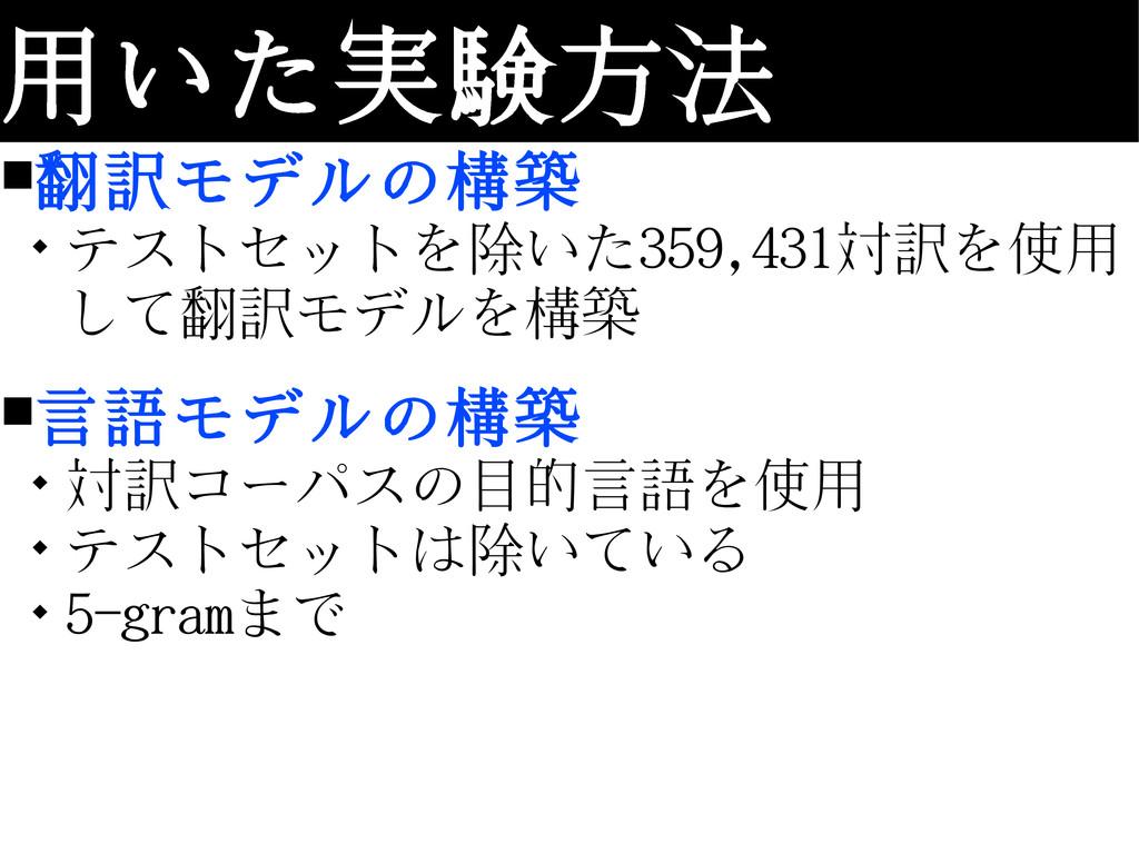 ■翻訳モデルの構築  テストセットを除いた359,431対訳を使用 して翻訳モデルを構築 ■...