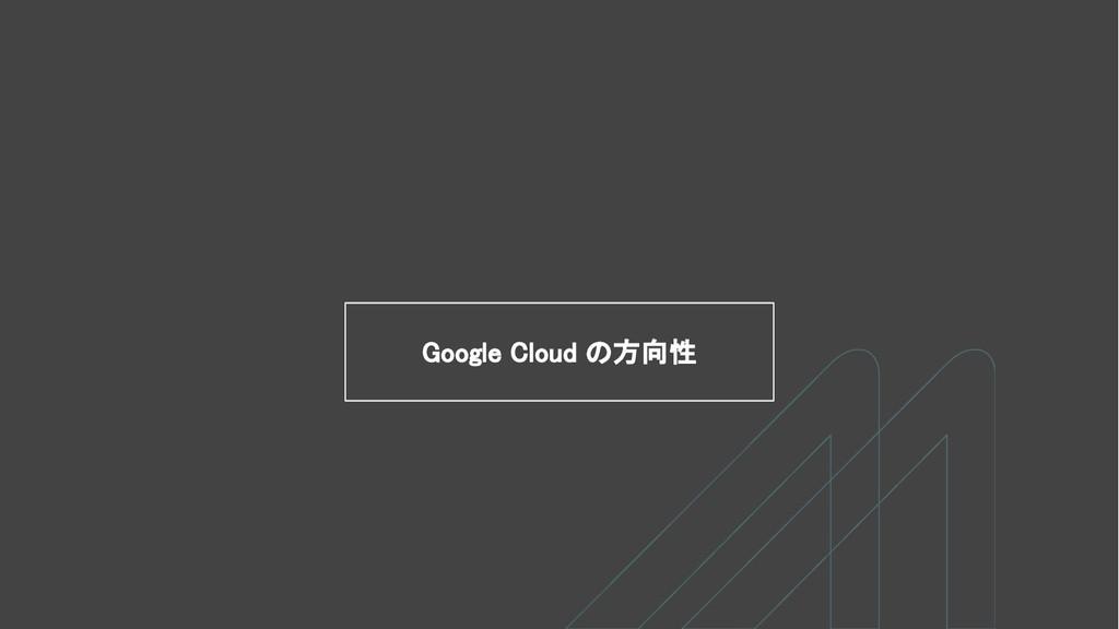 Google Cloud の方向性