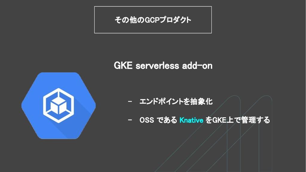 - エンドポイントを抽象化 - OSS である Knative をGKE上で管理する GKE ...
