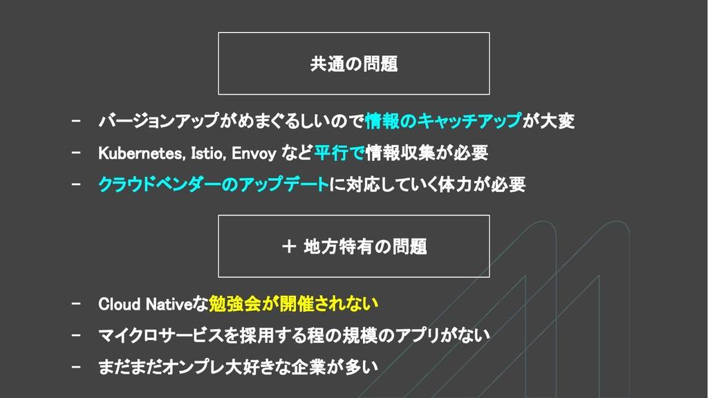 - Cloud Nativeな勉強会が開催されない - マイクロサービスを採用する程の規模のア...