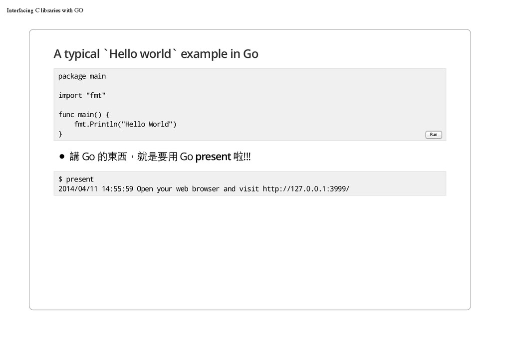 A typical `Hello world` example in Go 講 Go 的東⻄西...