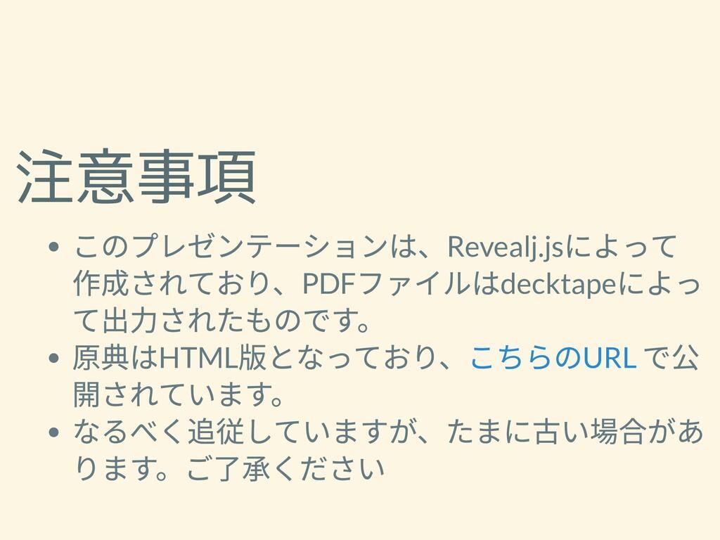 注意事項 このプレゼンテーションは、Revealj.js によって 作成されており、PDF フ...