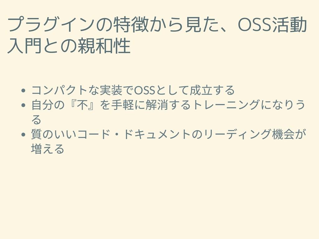 プラグインの特徴から見た、OSS活動 入門との親和性 コンパクトな実装でOSS として成⽴する...