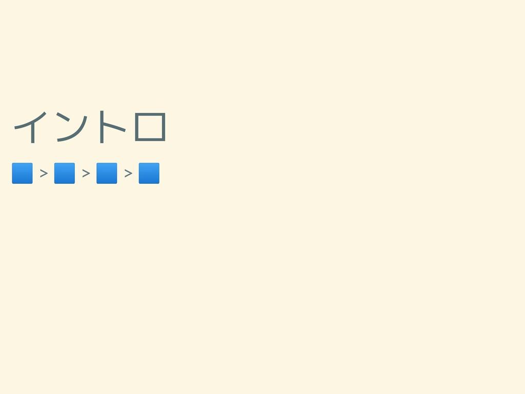 イントロ 🟦 > 🟦 > 🟦 > 🟦