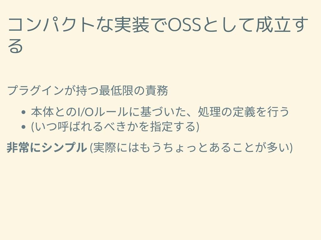 コンパクトな実装でOSSとして成立す る プラグインが持つ最低限の責務 本体とのI/O ルール...