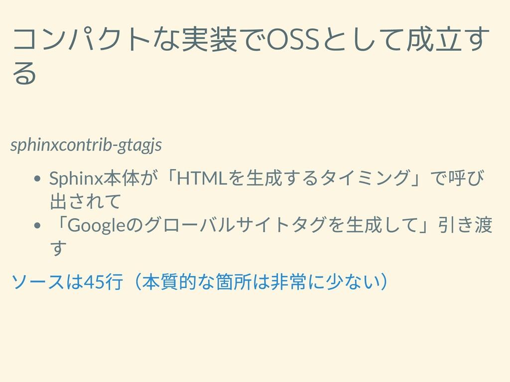 コンパクトな実装でOSSとして成立す る sphinxcontrib-gtagjs Sphin...