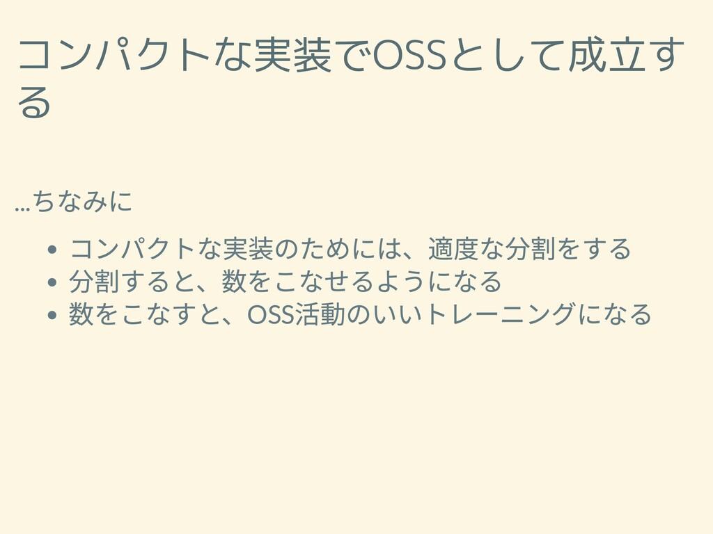 コンパクトな実装でOSSとして成立す る ... ちなみに コンパクトな実装のためには、適度な...