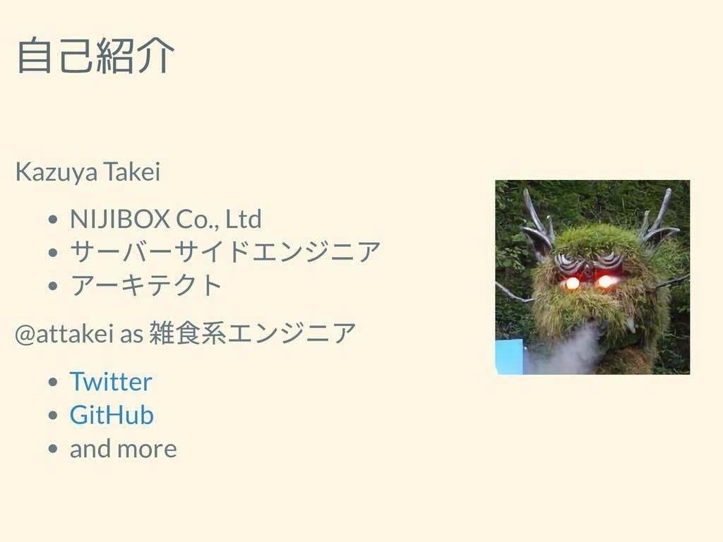 自己紹介 Kazuya Takei NIJIBOX Co., Ltd サーバーサイドエンジニア...