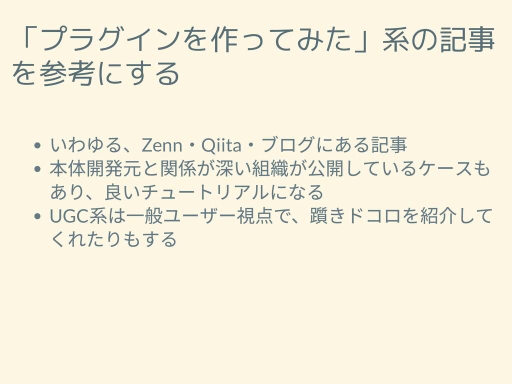 「プラグインを作ってみた」系の記事 を参考にする いわゆる、Zenn ‧Qiita ‧ブログに...