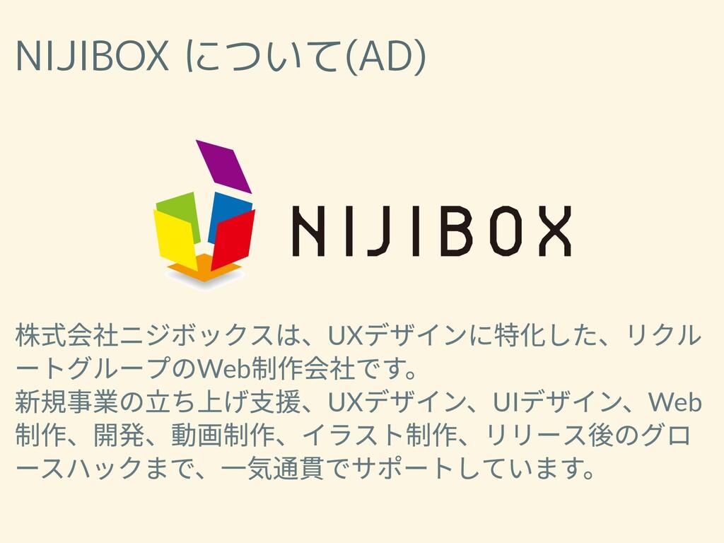 NIJIBOX について(AD) 株式会社ニジボックスは、UX デザインに特化した、リクル ー...