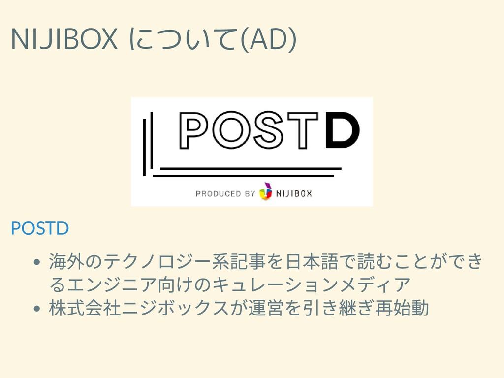 NIJIBOX について(AD) 海外のテクノロジー系記事を⽇本語で読むことができ るエンジニ...