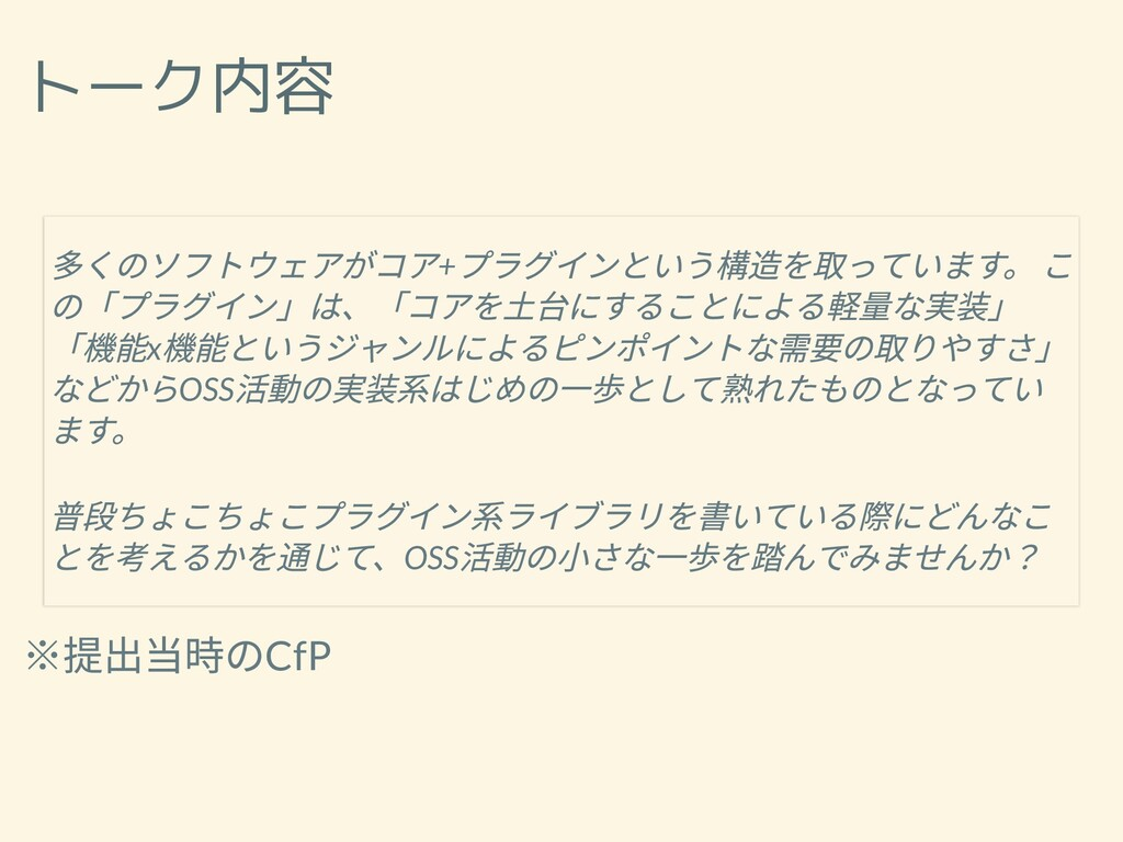 トーク内容 ※提出当時のCfP 多くのソフトウェアがコア+ プラグインという構造を取っています...