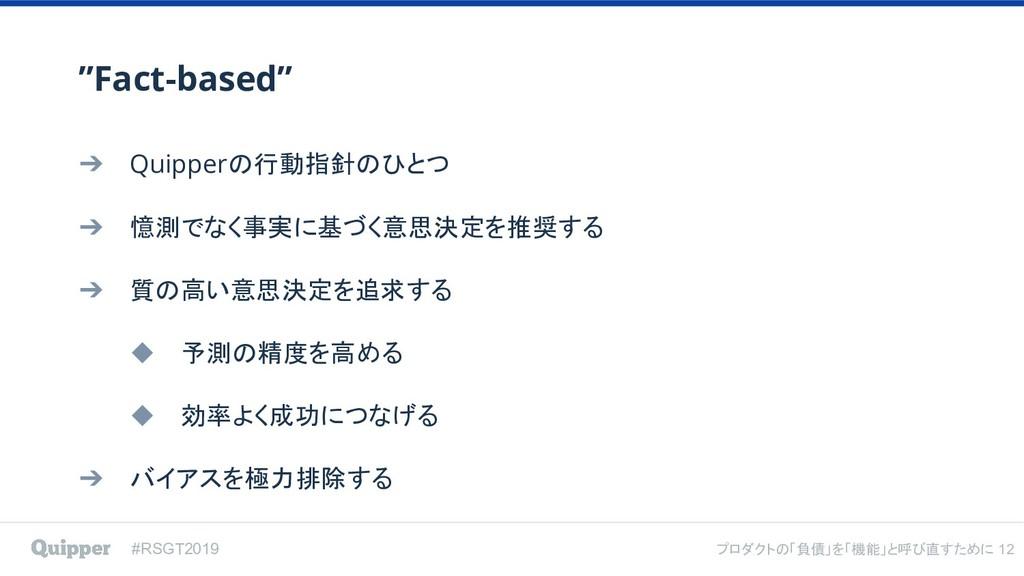 "#RSGT2019 プロダクトの「負債」を「機能」と呼び直すために ""Fact-based"" ..."