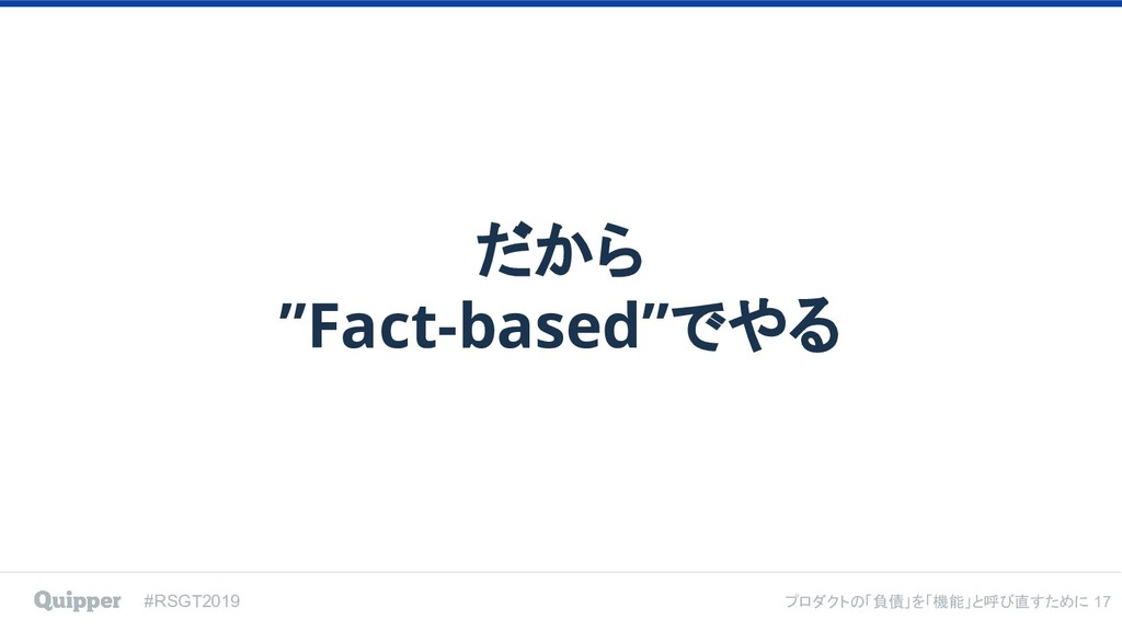 "#RSGT2019 プロダクトの「負債」を「機能」と呼び直すために だから ""Fact-bas..."