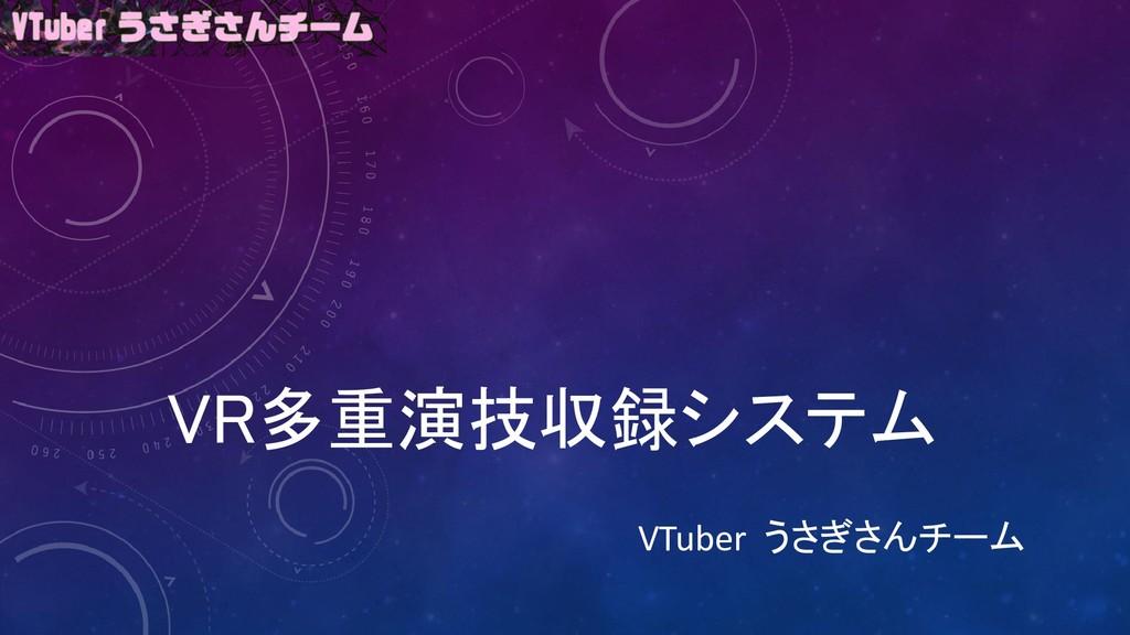 VTuber うさぎさんチーム VR多重演技収録システム