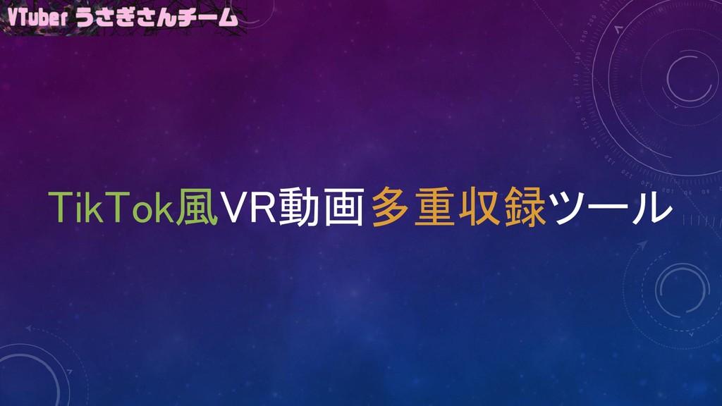 TikTok風VR動画多重収録ツール
