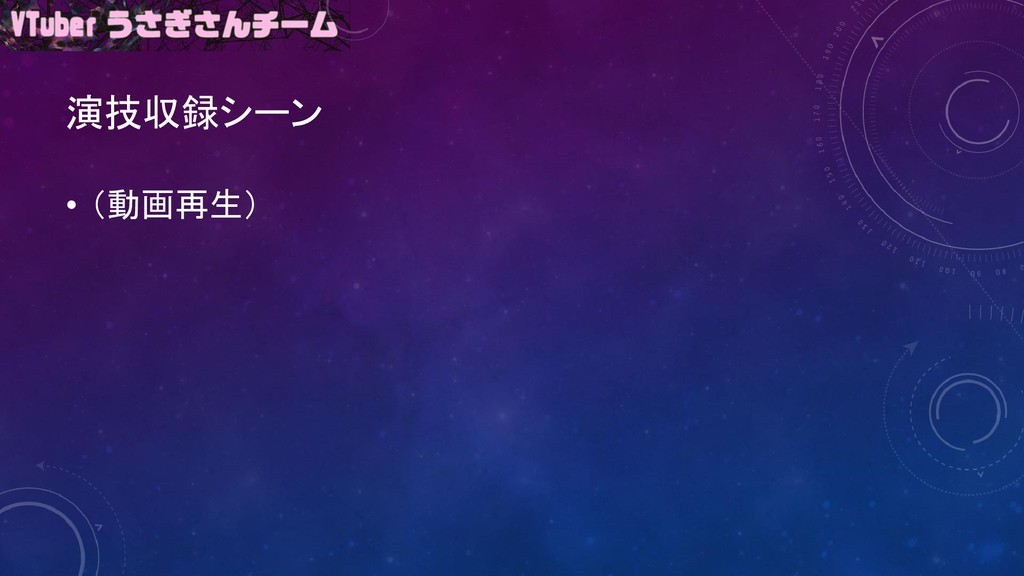 演技収録シーン • (動画再生)