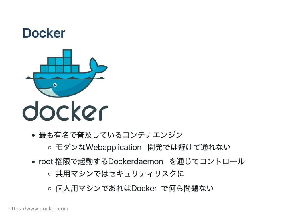 Docker 最も有名で普及しているコンテナエンジン モダンな Web application...