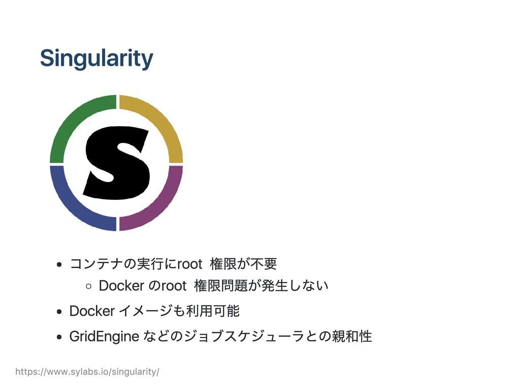 Singularity コンテナの実行に root 権限が不要 Docker の root 権...