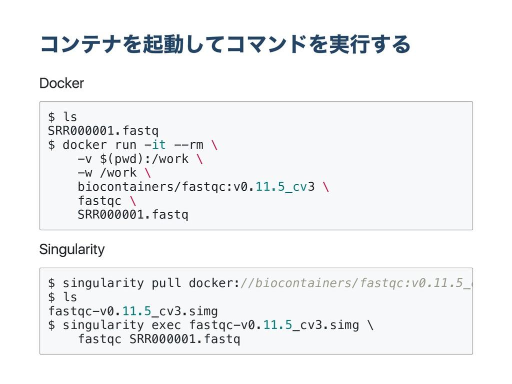 コンテナを起動してコマンドを実行する Docker $ ls SRR000001.fastq ...