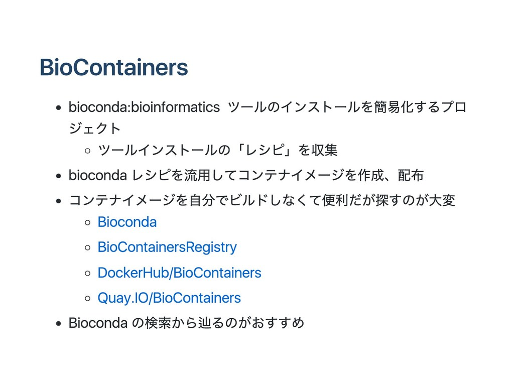 BioContainers bioconda: bioinformatics ツールのインスト...