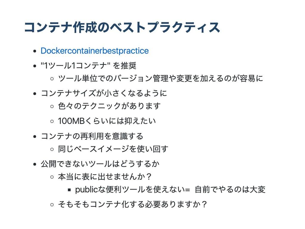 コンテナ作成のベストプラクティス Docker container best practice...