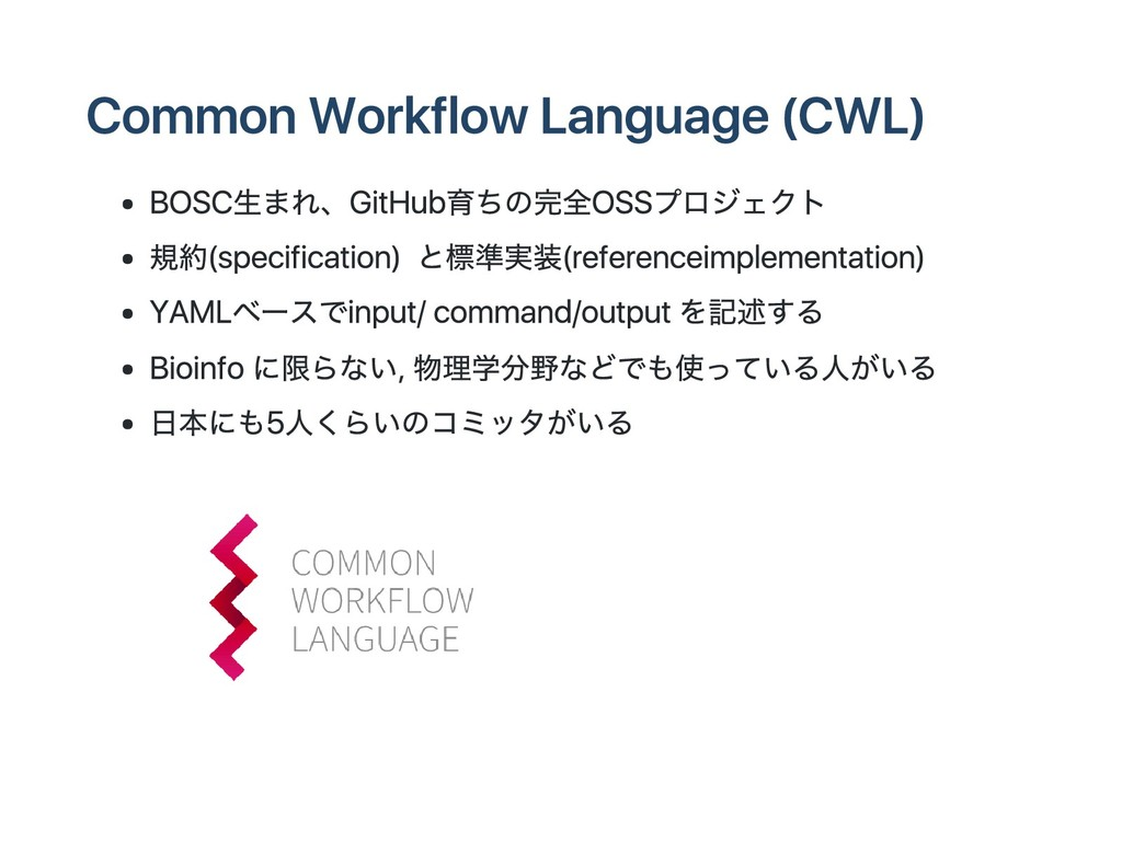 Common Workflow Language (CWL) BOSC生まれ、GitHub育ち...