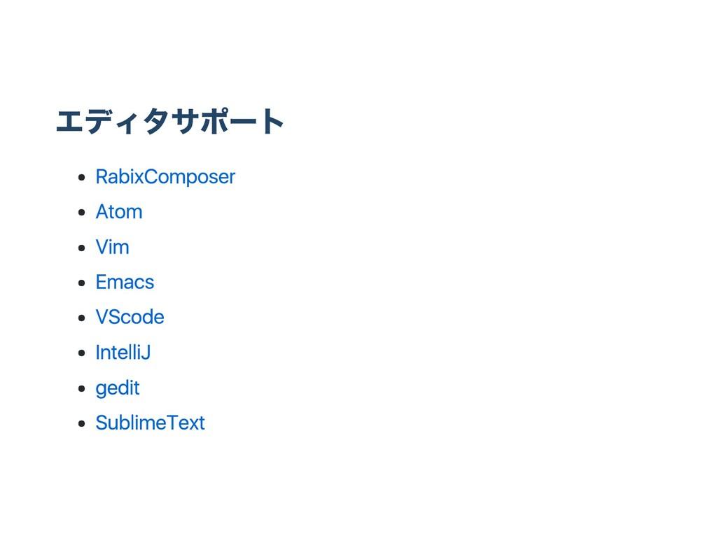 エディタサポート Rabix Composer Atom Vim Emacs VScode I...