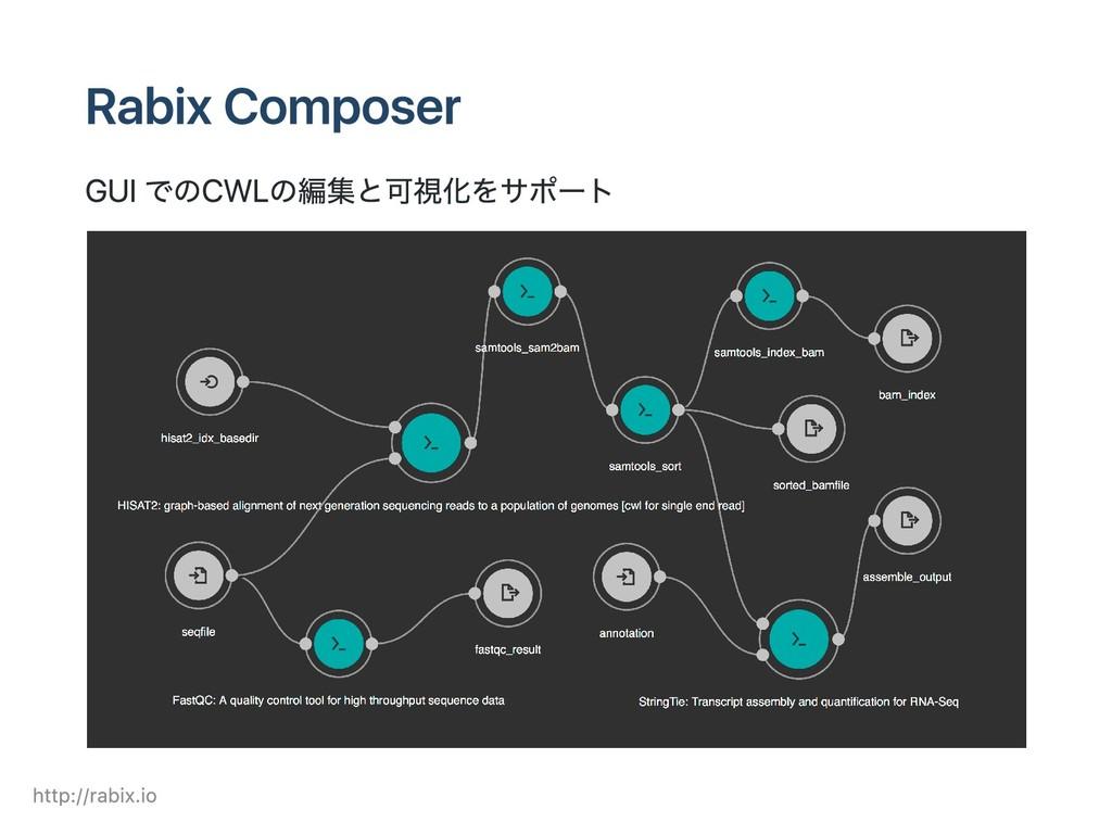 Rabix Composer GUI でのCWLの編集と可視化をサポート http://rab...