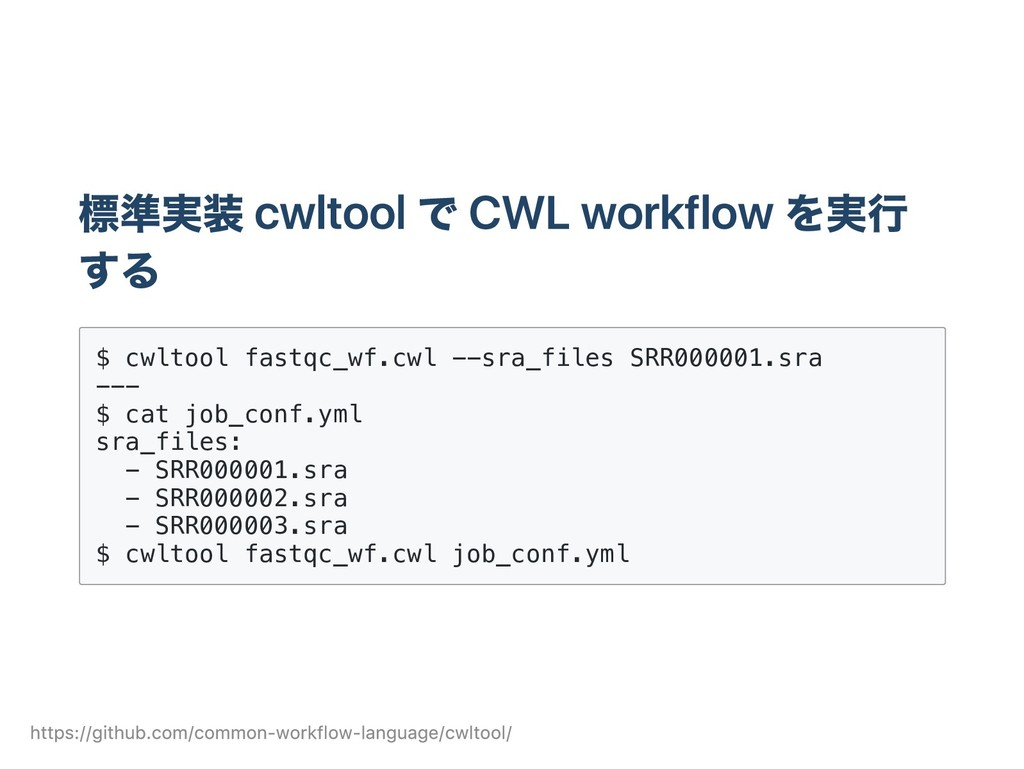 標準実装 cwltool で CWL workflow を実行 する $ cwltool fa...
