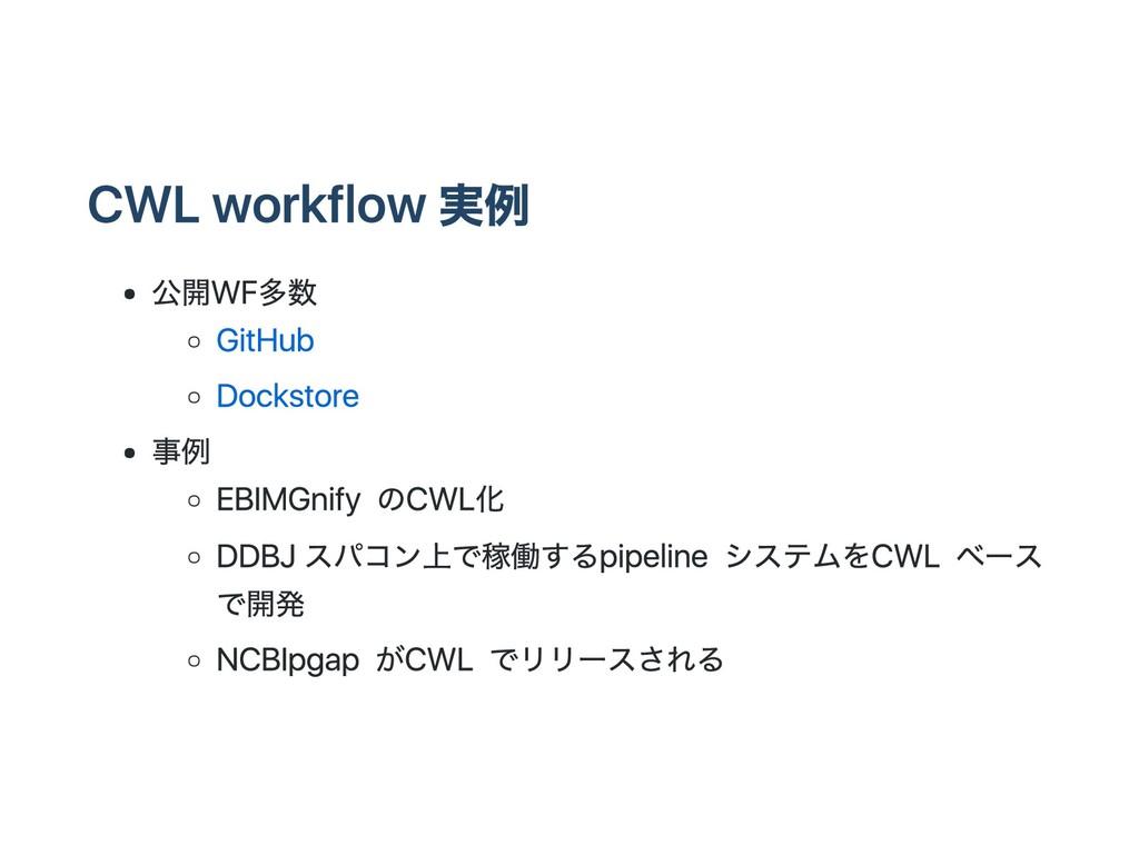 CWL workflow 実例 公開WF多数 GitHub Dockstore 事例 EBI ...