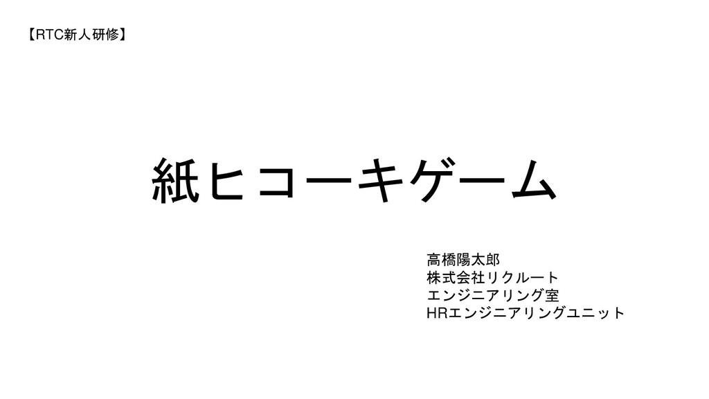 紙ヒコーキゲーム 高橋陽太郎 株式会社リクルート エンジニアリング室 HRエンジニアリングユニ...