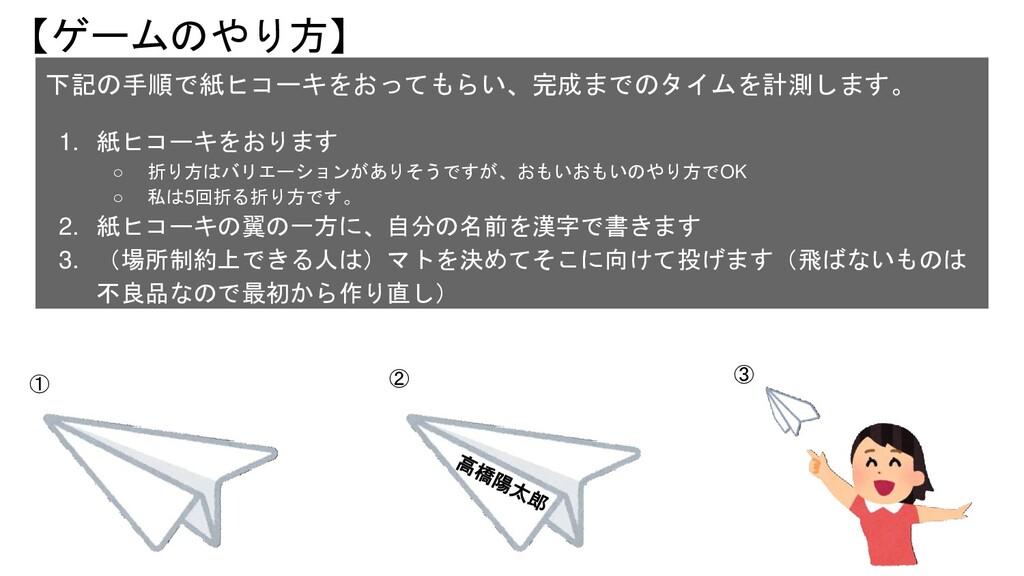 【ゲームのやり方】 下記の手順で紙ヒコーキをおってもらい、完成までのタイムを計測します。 1....