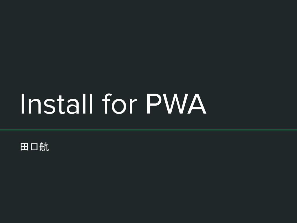 Install for PWA 田口航