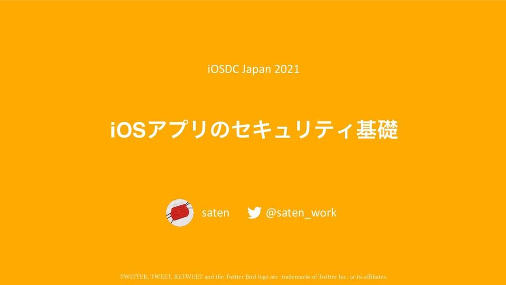 iOSΞϓϦͷηΩϡϦςΟجૅ iOSDC Japan 2021 saten @saten_w...