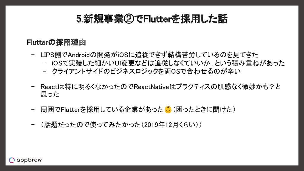 5.新規事業②でFlutterを採用した話 Flutterの採用理由 - LIPS側でAn...