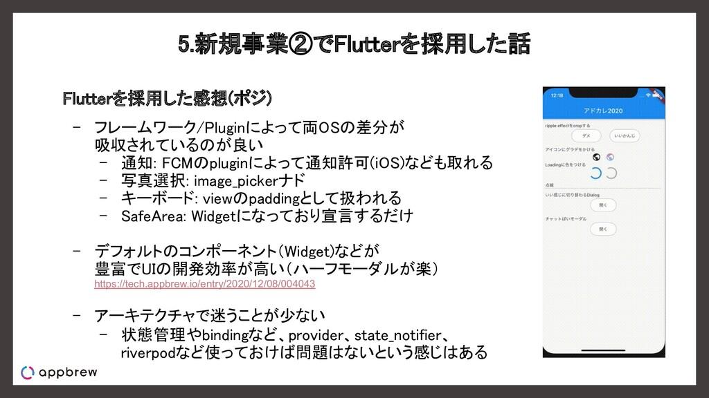 5.新規事業②でFlutterを採用した話 Flutterを採用した感想(ポジ) - フレ...