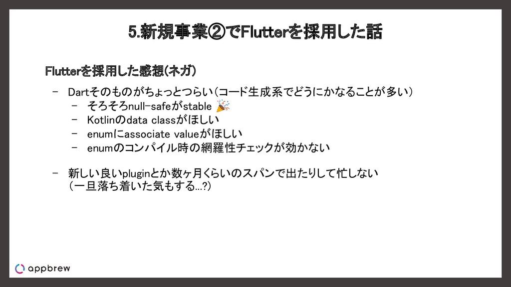 5.新規事業②でFlutterを採用した話 Flutterを採用した感想(ネガ) - Da...