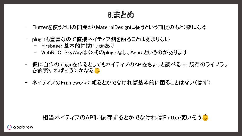 6.まとめ - Flutterを使うとUIの開発が(MaterialDesignに従うという...
