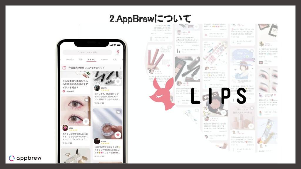 2.AppBrewについて