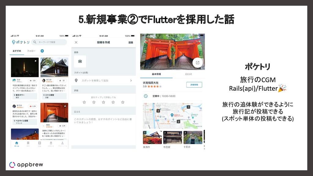 5.新規事業②でFlutterを採用した話 ポケトリ 旅行の  旅行の追体験ができるように ...