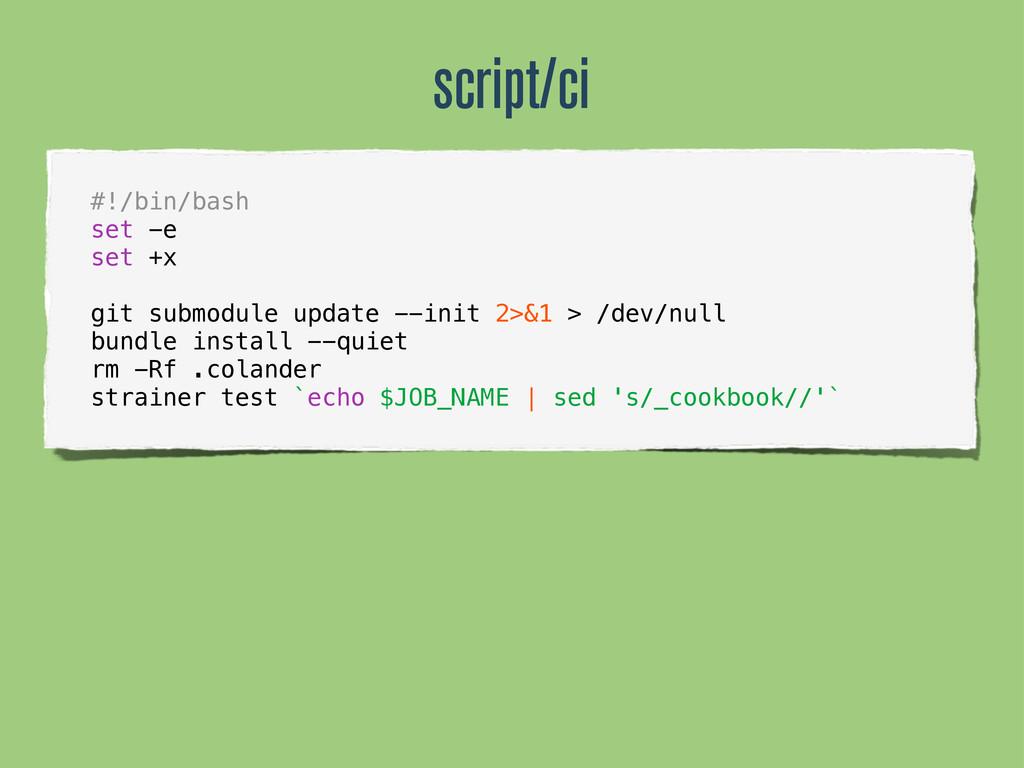 #!/bin/bash set -e set +x git submodule update ...