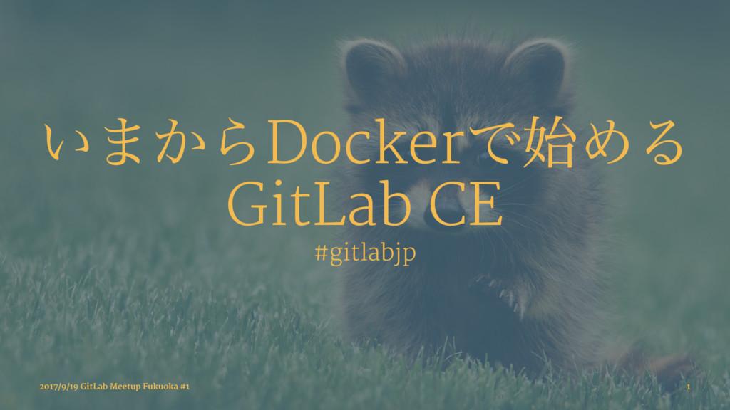͍·͔ΒDockerͰΊΔ GitLab CE #gitlabjp 2017/9/19 Gi...