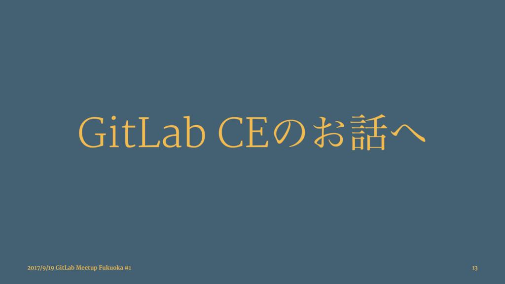 GitLab CEͷ͓ 2017/9/19 GitLab Meetup Fukuoka #...