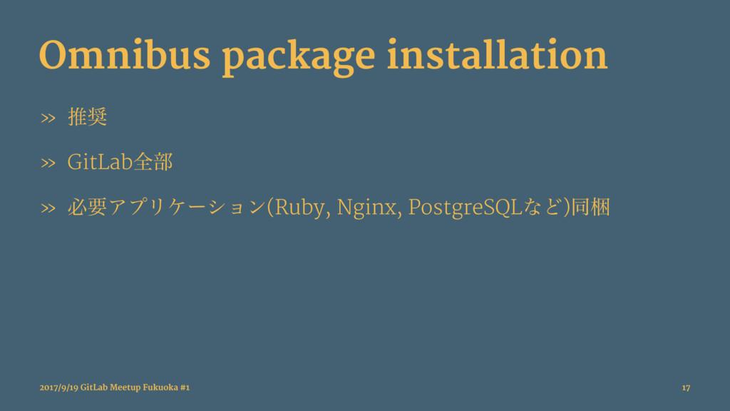 Omnibus package installation » ਪ » GitLabશ෦ » ...