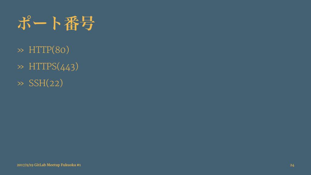 ϙʔτ൪߸ » HTTP(80) » HTTPS(443) » SSH(22) 2017/9/...