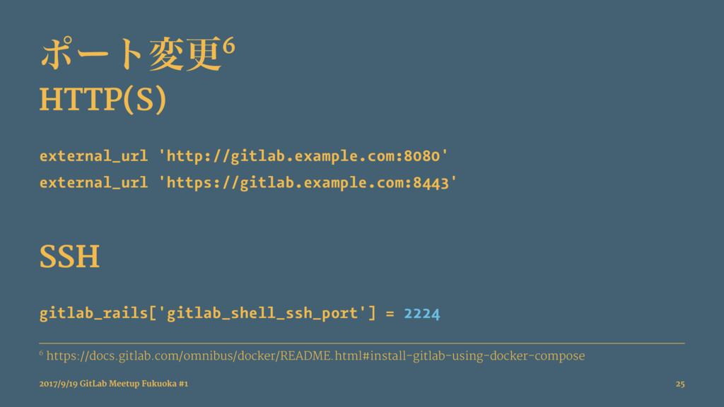 ϙʔτมߋ6 HTTP(S) external_url 'http://gitlab.exam...