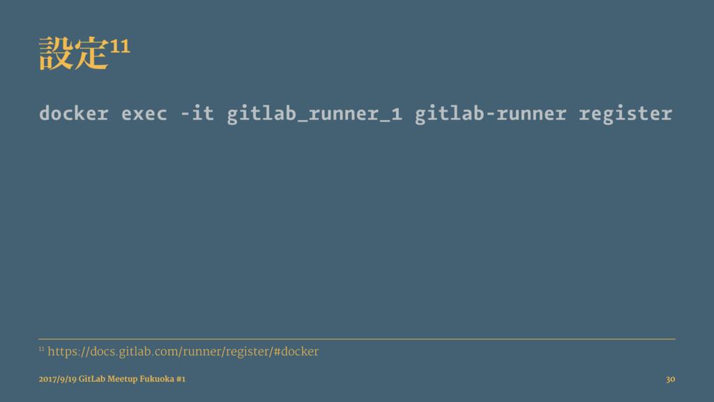 ઃఆ11 docker exec -it gitlab_runner_1 gitlab-run...